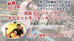 新春!!ダイエットモニターキャンペーン(3カ月)募集中!!残り限定4名!