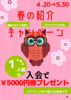春の紹介キャンペーン