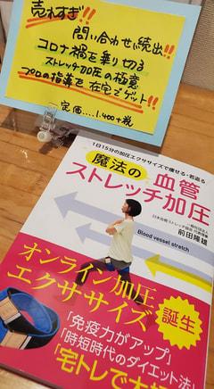 前田代表執筆『魔法の血管ストレッチ加圧』 が出版されました!!