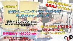 【4月 2ヶ月ダイエットコース】限定価格にて~5名迄