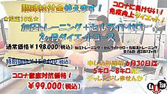 【6月 2ヶ月ダイエットコース】特別限定価格にて~10名迄