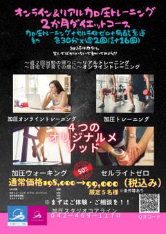 『春のダイエット応援キャンペーン』 4/1~6/30  2ヶ月ダイエットコースキャンペーン 残り5名様~