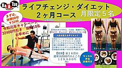 【新コース 6月20日スタート!  ライフ・チェンジ・ダイエット2ヶ月コース】キャンペーン価格