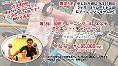 増税前の秋のキャンペーン~限定5名~