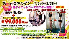 【Go to コアライン 1/5(火)~3/31(水)2ヶ月ダイエットコースのお知らせ】