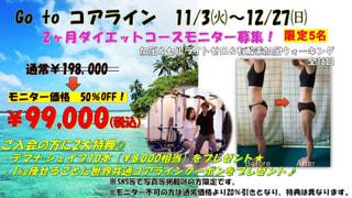【 GoTo コアライン田無 ダイエットモニターキャンペーン 半額です☆ 11月3日~ 限定月5名】残り1名様!
