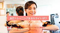 【 セルライトゼロ&加圧トレーニング 世界一のダイエット相乗効果の体験 残席3名 】